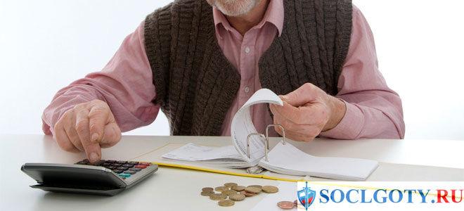 Компенсация за оплату коммунальных услуг пенсионерам