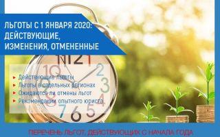 Льготы с 1 января 2020 года: какие изменения нас ждут