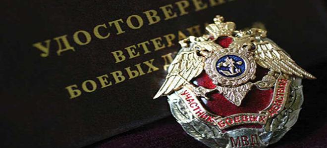Юридическая помощь ветеранам боевых действий