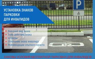 Дорожный знак парковка для инвалидов: установка, зона действия