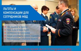 Льготы для сотрудников МВД в 2020 году