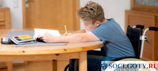 ребенок инвалид имеет право на получение образования