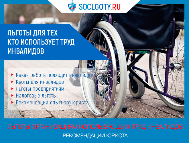 Льготы организациям использующим труд инвалидов