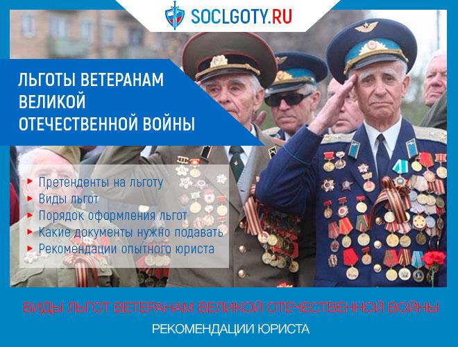 Виды льгот ветеранам Великой Отечественной Войны в 2019 году