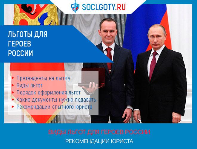 Льготы для героев России
