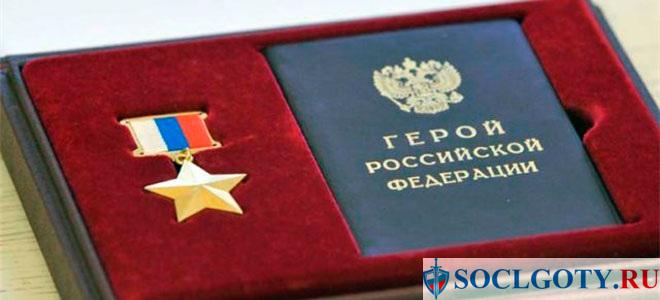 Перечень льгот героям России