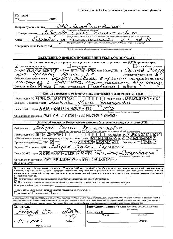 Как правильно написать заявление в страховую компанию по осаго