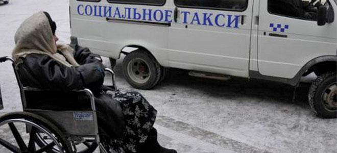Перечень льготников на социальное такси в Москве