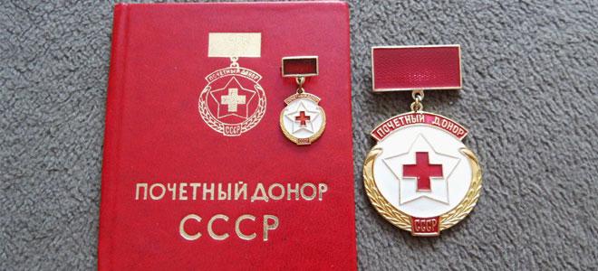 Какие льготы положены почетному донору России/СССР