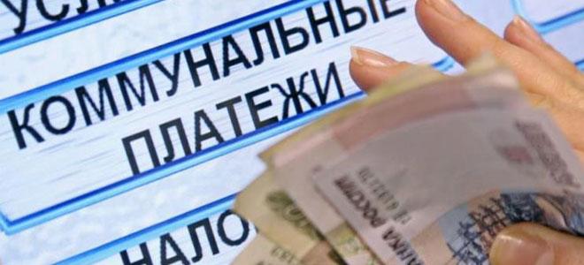 Размер субсидии ЖКХ в Новокузнецке