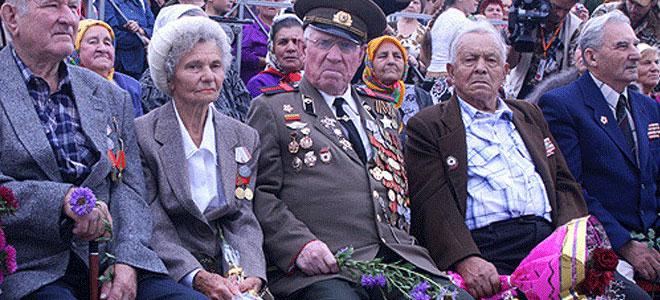 Ветеранские преференции Краснодар