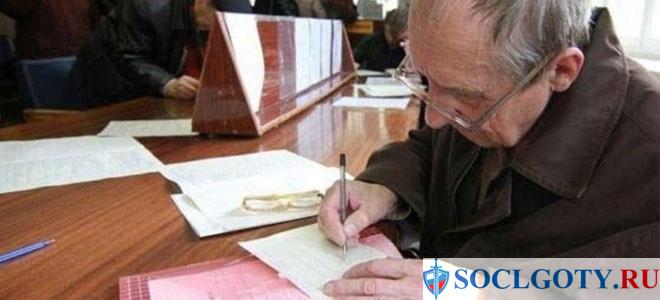Документы для получения субсидию на оплату ЖКХ в Новосибирске