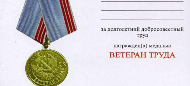 Федеральные льготы в Санкт-Петербурге