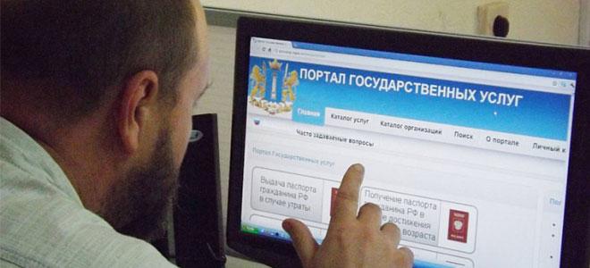 как заполненить электронное заявление для получения единовременного пособия при рождении ребенка в Москве