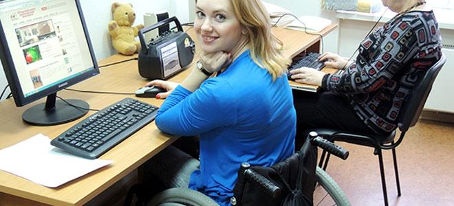 льготы для инвалидов 2 группы Москва