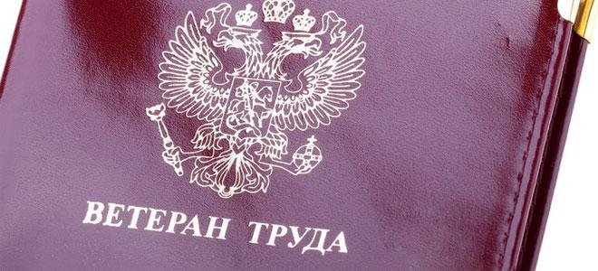 Льготы ветеранам труда в республике Башкортостан