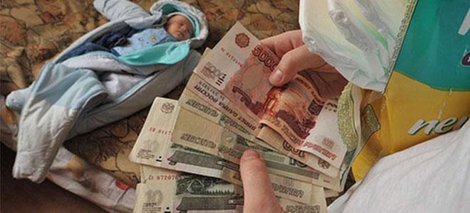 Регулярная выплата в Москве на усыновленных детей