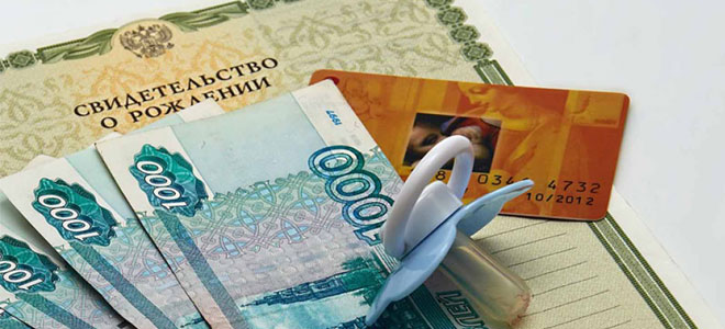 региональные выплаты при рождении ребенка челябинск