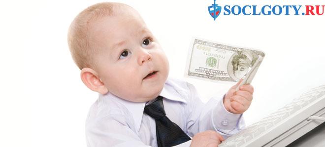 Ежемесячное детское пособие в Чебоксарах