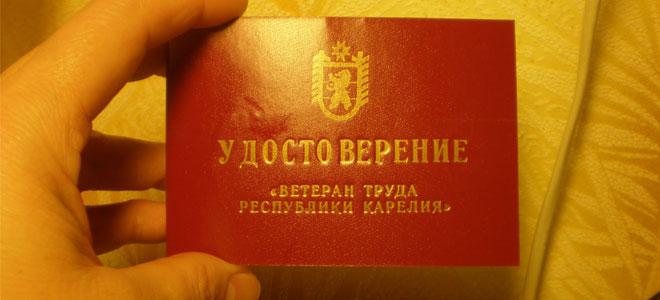 документы для получения звания Ветеран труда Карелии