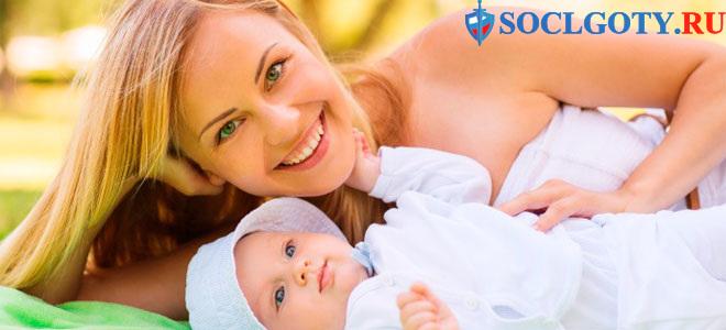 Выплата регионального пособия при рождении ребенка
