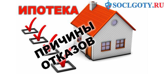 Санкт-Петербург: банки отказывают в военной ипотеке