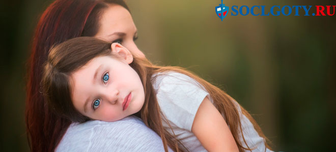 льготы матерям воспитывающим детей после развода