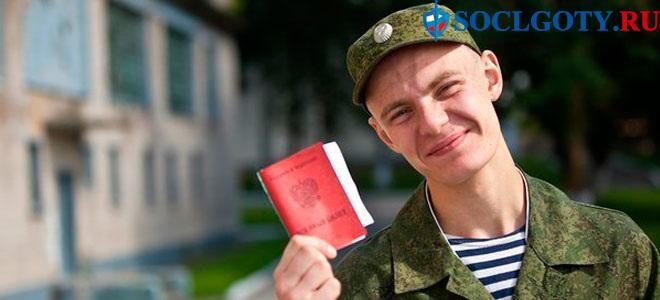 Увольнение военнослужащего, проходившего службу по контракту