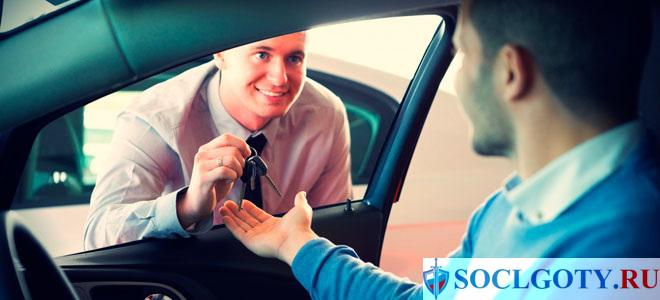 компенсация за аренду автомобиля у сотрудника
