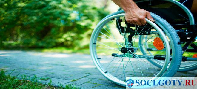 Бесплатная юридическая консультация для инвалидов Москва