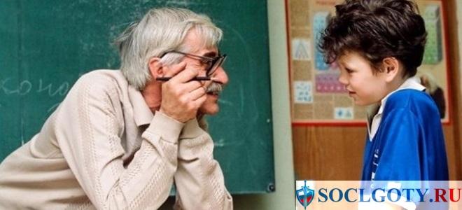 Льготная пенсия педагогам по выслуге лет