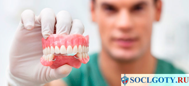 Кто вправе претендовать на протезирование зубов в льготном порядке