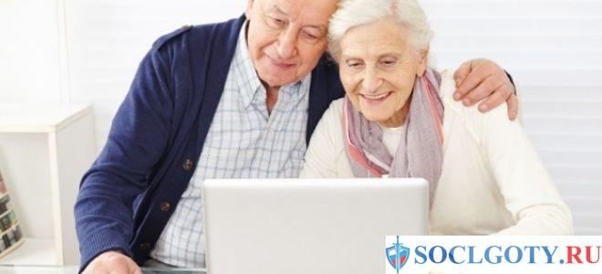 Льготы 90 летним пенсионерам