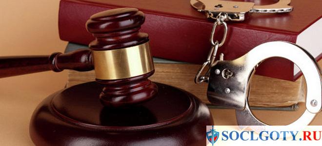 консультация юриста по уголовным делам