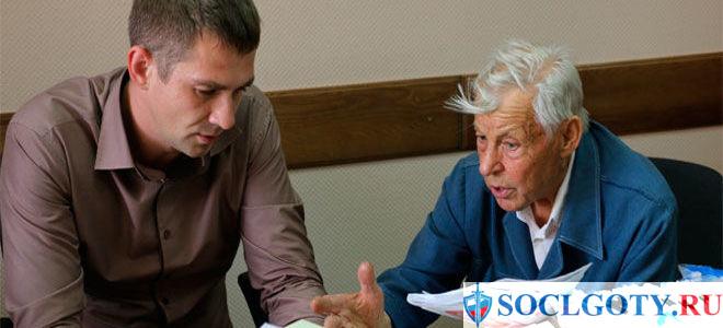 Юрист по пенсионному праву в СПБ