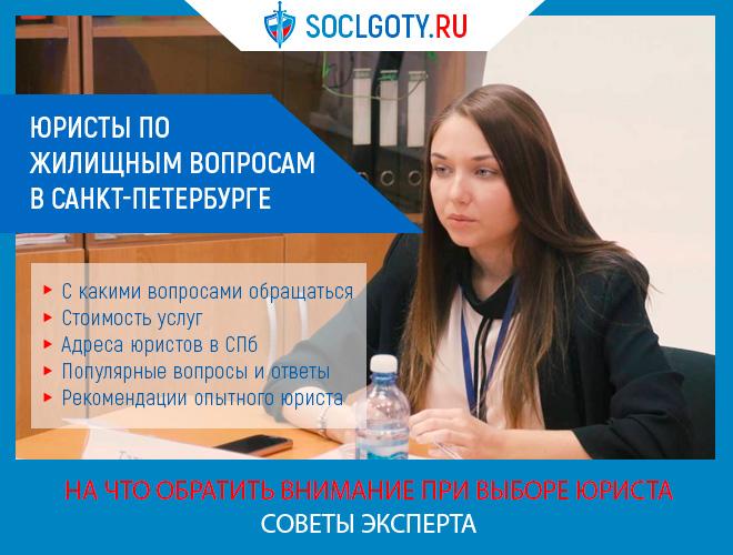 Юристы по жилищным вопросам в Санкт-Петербурге
