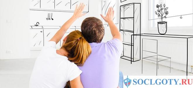 Программа улучшения жилищных условий молодым семьям