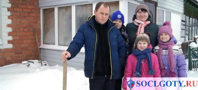 Улучшение жилищных условий многодетным семьям