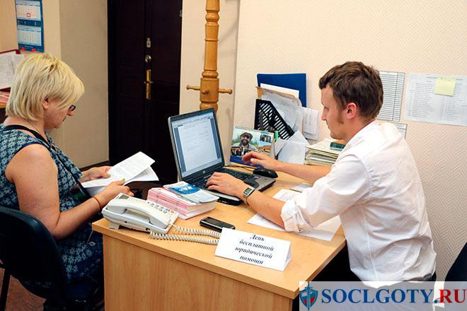 бесплатная юридическая консультация в спб московский район