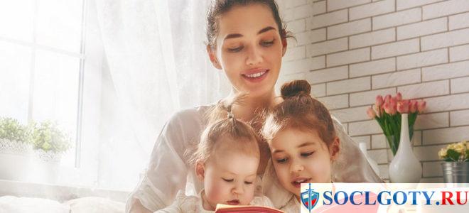 Cоциальные льготы матерям одиночкам