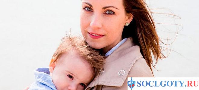 Льготы матерям одиночкам при оплате коммунальных услуг