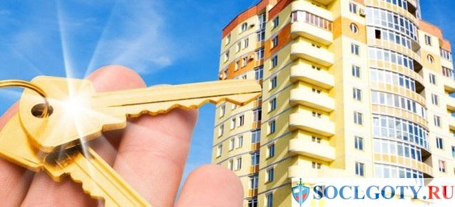Как можно получить квартиру от государства бесплатно