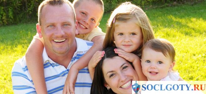 Как получить статус многодетной семьи