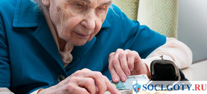 Моковская добавка к пенсии