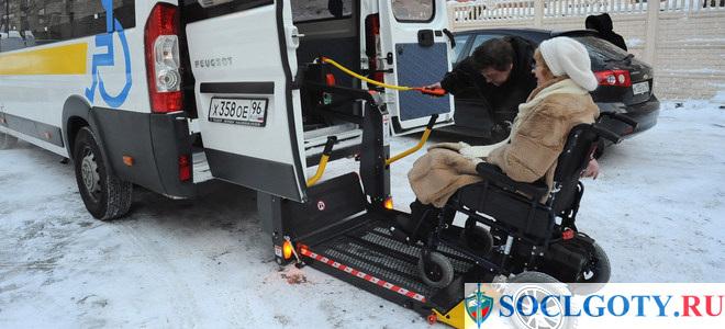Социальное такси для инвалидов.