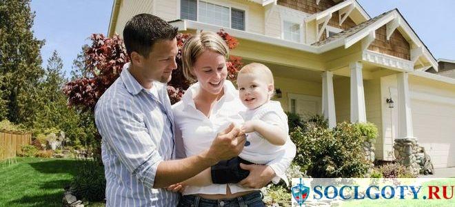 Списание ипотеки при рождении ребенка