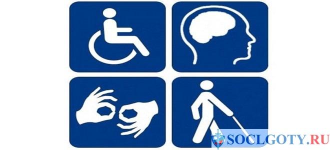Список заболеваний для получения бессрочной инвалидности