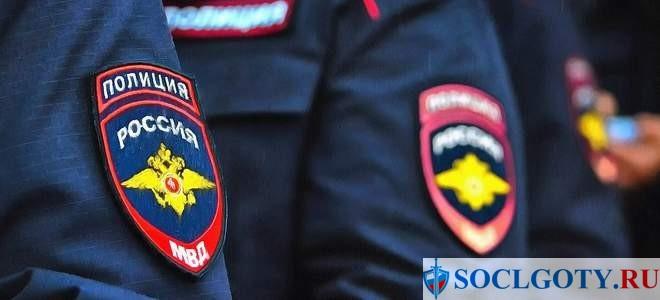 Военная ипотека для сотрудников полиции и МВД