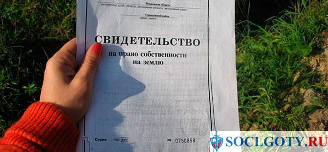 документы для дачной амнистии чтобы зарегистрировать дом