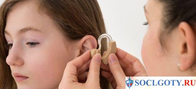Инвалидность по слуху в 2018 году